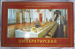 Набор 24 предмета Императорский